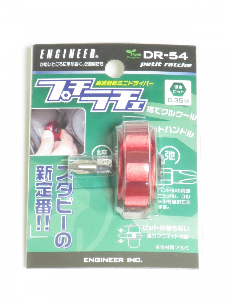 Low Profile Stubby ratcheting Palm Screwdriver ENGINEER dr-54