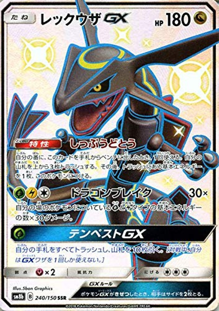 Details About Pokemon Card Game Sm8b High Class Gx Ultra Shiny Rayquaza Pokeka Dragon S F S